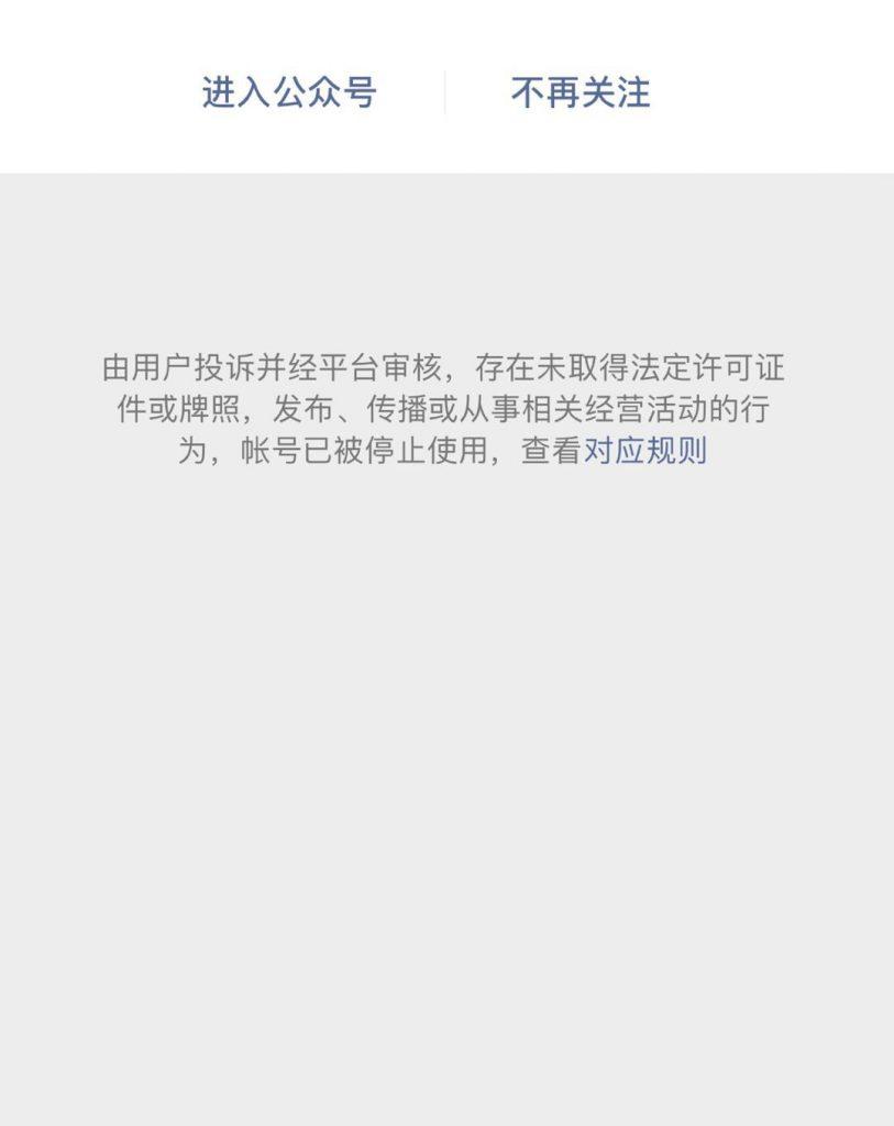 微信公众号投诉几次会封号的图片