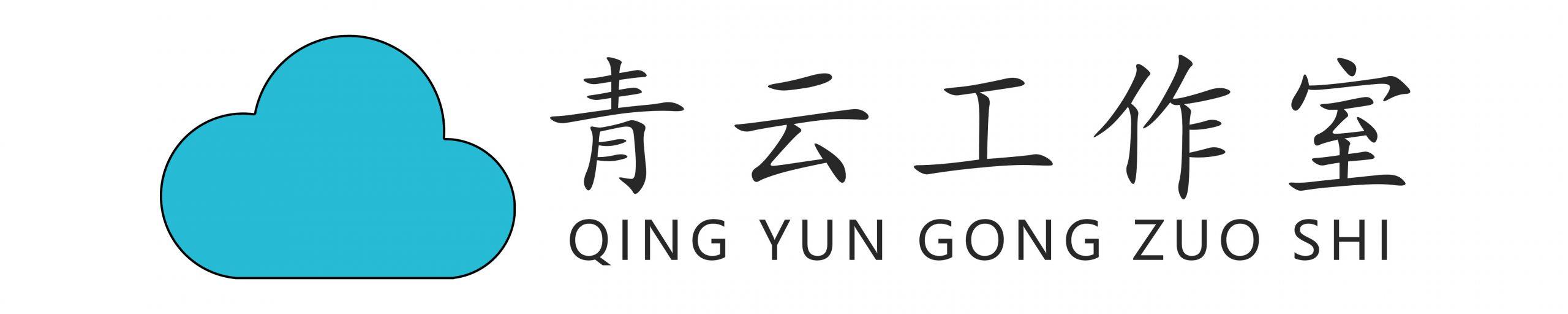 青云工作室的logo