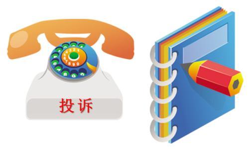 微信公众号举报电话