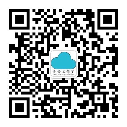 青云工作室的微信二维码